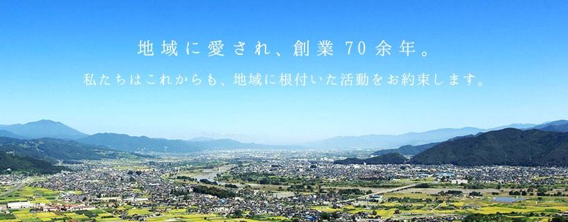 地域に愛され、創業70年余。私たちはこれからも、地域に根付いた活動をお約束します。